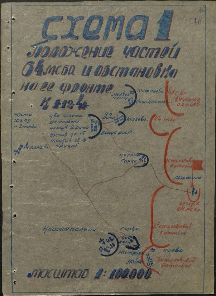 Отчет о боевой деятельности и состоянии 64-й стрелковой бригады