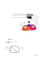 Photo: 隠される2番