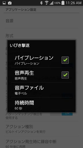 玩生活App|いびき撃退免費|APP試玩