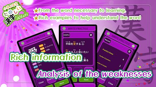 Learn Japanese Kanji (Fourth) 1.5.4 Windows u7528 2