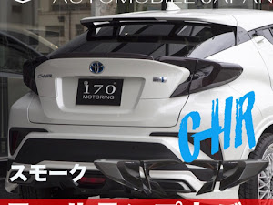 C-HR  NGX-10 S-T 1200 2WD LED packageのカスタム事例画像 catsさんの2020年09月01日15:26の投稿