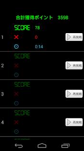 脳トレ!漢字十字クロス - náhled