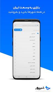 App شیپور | Sheypoor APK for Windows Phone
