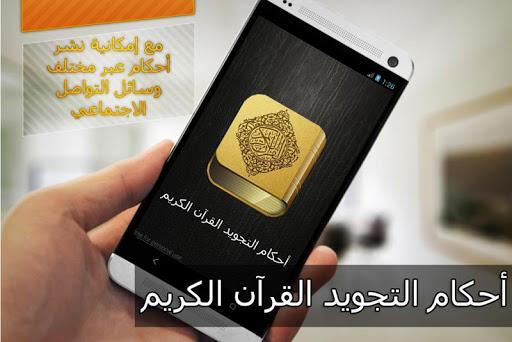 أحكام التجويد القرآن الكريم