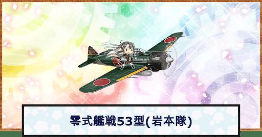 零式艦戦53型(岩本隊) アイキャッチ