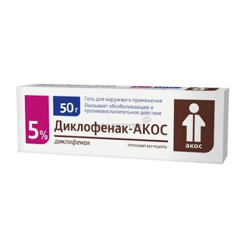 Диклофенак-АКОС гель для наружного применения 5% туба 50г