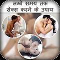Lmbe Smay Tak Sex Krne Ke Upay