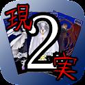 ガチャ現2〜今度はTCG〜 icon