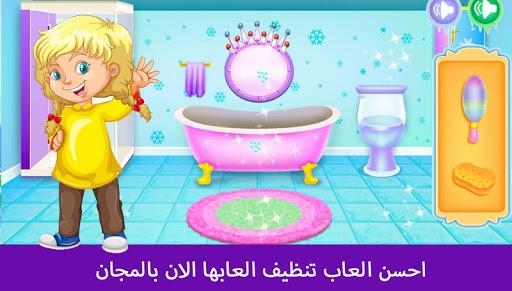 العاب تنظيف المنزل كامل الحمام والمطبخ الحجرة 2.0.1 screenshots 1