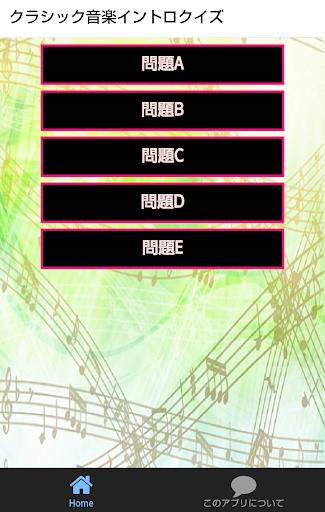 クラシック音楽イントロクイズ