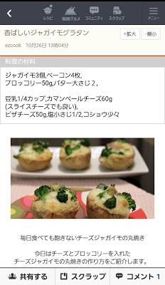無料で楽しめる料理レシピアプリ!世界のアレンジ料理レシピ - screenshot