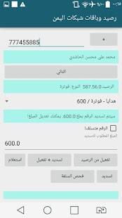 خدمات الرصيد والباقات اليمن - náhled