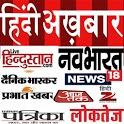 Hindi Newspaper and ePapers icon