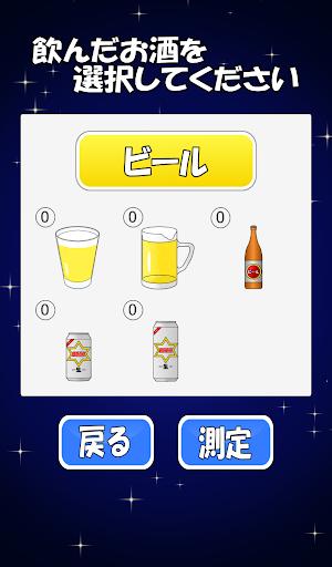 玩免費生活APP|下載アルコールチェッカー app不用錢|硬是要APP