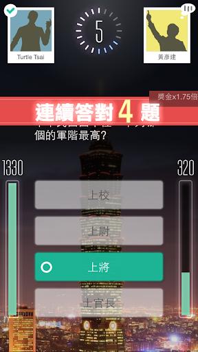 知識王 screenshot 5