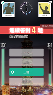 Game 知識王 APK for Windows Phone