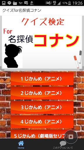 クイズfor名探偵コナン!アニメ検定