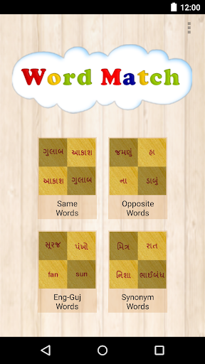 Gujarati Game - Word Match