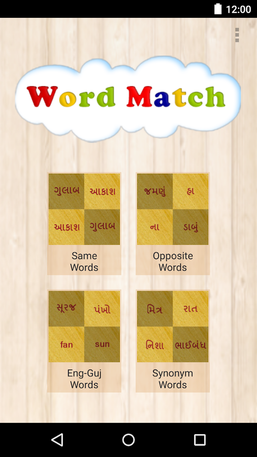 Gujarati Game - Word Match- screenshot