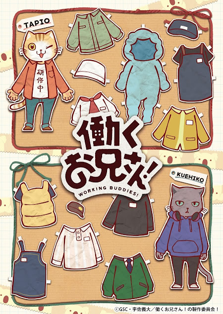 TVアニメ『働くお兄さん!』のBlu-rayとDVD