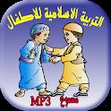 تعاليم اسلامية للأطفال بالصوت icon