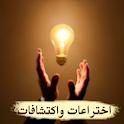 اختراعات واكتشافات icon
