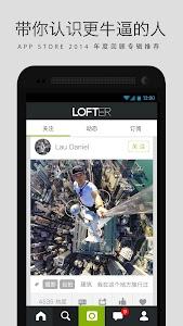 LOFTER-认识更牛逼的人 v3.3.0