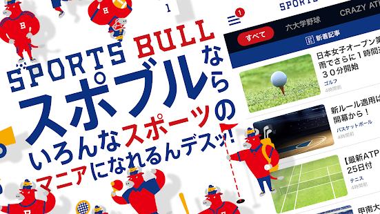 スポーツブル (スポブル) | 完全無料のスポーツアプリ - náhled