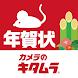 年賀状アプリ カメラのキタムラ2020