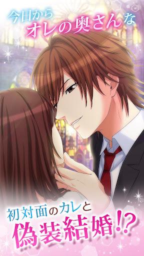 誓いのキスは突然に Love Ring 5.3.0 apktcs 1