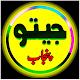 Jeeto Punjab (app)