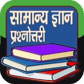 general knowledge hindi GK
