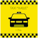 "Download Taxi ""НАШЕ"" г.Оха For PC Windows and Mac"