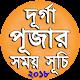 দূর্গা পূজার সময়সূচি ২০১৮ - Durga Puja West Bengal Download on Windows