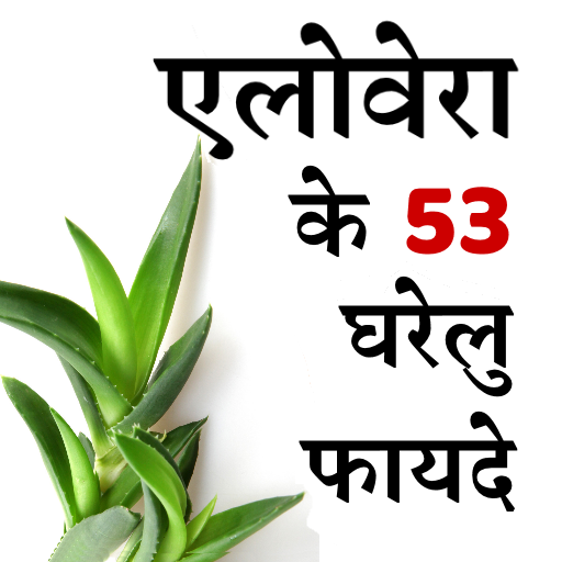 Aloe Vera Benefits In Hindi Apps On Google Play