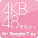 AKB48 HOME(公式) Android
