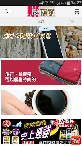 購簡單-手機購物真簡單