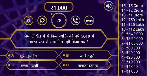 करोड़पति | Crorepati Hindi game | Hindi QUIZ 2019. Screenshot