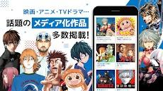 ヤンジャン!集英社の有名青年漫画が読めるマンガアプリのおすすめ画像4
