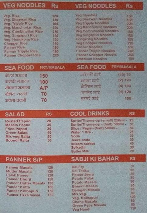 Malvan Katta menu 2