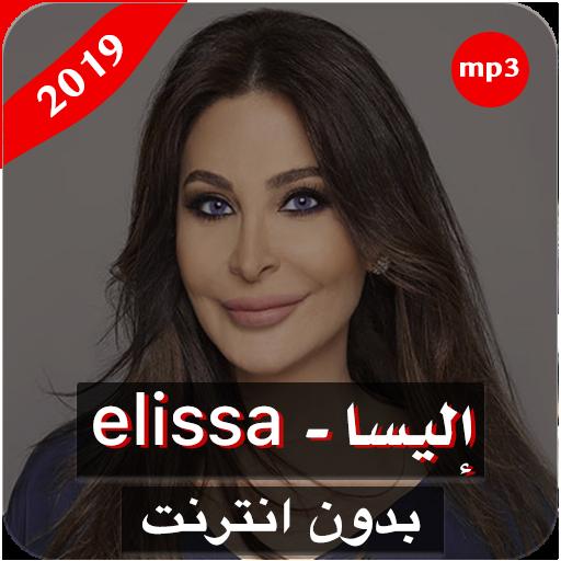 أغاني إليسا Elissa بدون نت 30 Apk Download Comaghani