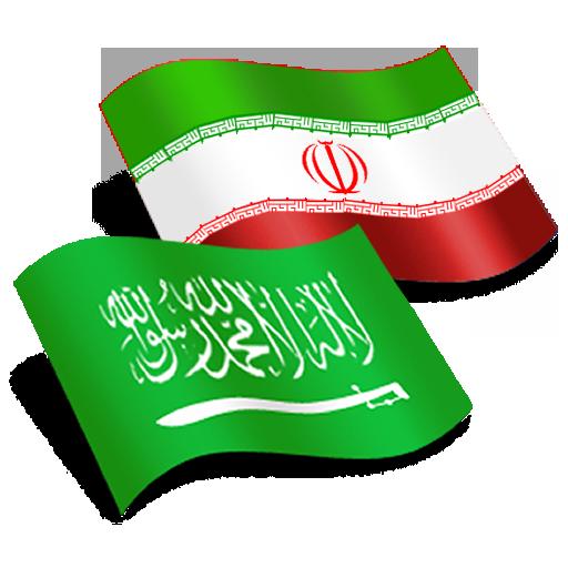 阿拉伯語波斯語翻譯 教育 App LOGO-硬是要APP