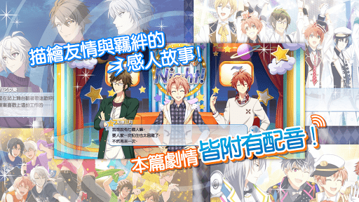 IDOLiSH7-u5076u50cfu661fu9858- android2mod screenshots 3