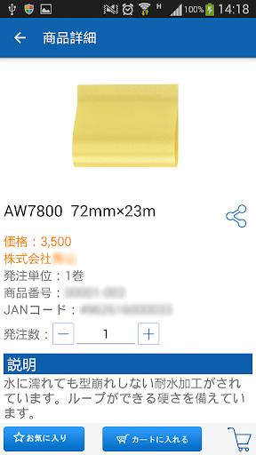 MATSUMURA KOGEI Trade fair App 1.1.5 Windows u7528 4