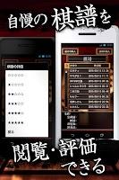 Screenshot of 将棋オンライン -将棋王DX-