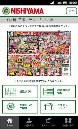 NISHIYAMA 3.3.1 Windows u7528 1