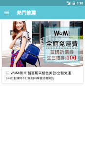 WuMi 饒富風采絕色美包- screenshot thumbnail