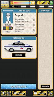 Game Симулятор Гаишника APK for Windows Phone