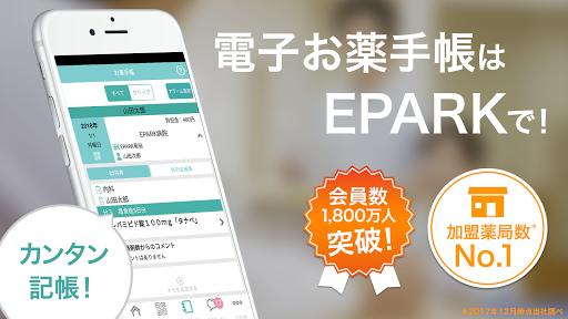 EPARK[イーパーク]お薬手帳-お薬予約で待たずにかんたん管理 screenshot 13