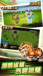 三國演義:吞噬無界-小霸王FC系列單機版RPG遊戲 - náhled